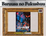 PADDLE ACADEMY : Baruusa no Fukushuu (X68000)