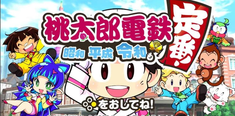 Momotaro Dentetsu: Showa, Heisei, Reiwa mo Teiban! est un carton au Japon